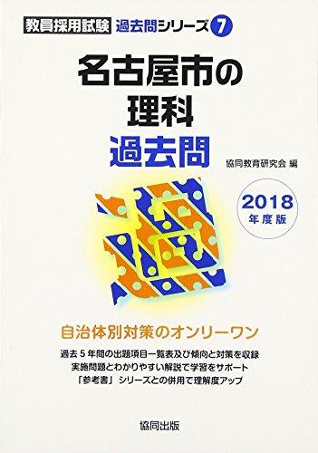 名古屋市の理科過去問 2018年度版 (教員採用試験「過去問」シリーズ)