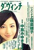 ダヴィンチ 2007/10月号