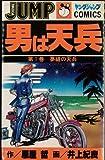 男は天兵 (2) (ヤングジャンプコミックス)