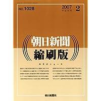 朝日新聞 縮刷版 2007年 02月号 [雑誌]