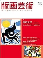 版画芸術 152―見て・買って・作って・アートを楽しむ 特集:岡本太郎
