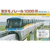 フジミ模型 1/150 ストラクチャーキット No.01 東京モノレール1000形 ディスプレイモデル