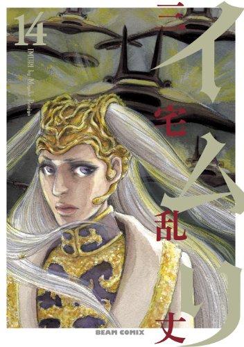 イムリ 14 (ビームコミックス)の詳細を見る