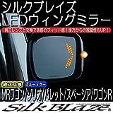 SilkBlaze シルクブレイズ LEDウィングミラー MRワゴン/ソリオ/パレット/SW/スペーシア/ワゴンR SB-WINGM-07-S