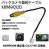【Gn131】CA-C100 互換 ケンウッド専用端子 汎用RCA変換 リアカメラ接続ケーブル ケンウッドナビ用リアカメラ接続ケーブル バックカメラ 変換 アダプター KENWOOD