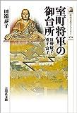 室町将軍の御台所: 日野康子・重子・富子 (歴史文化ライブラリー)