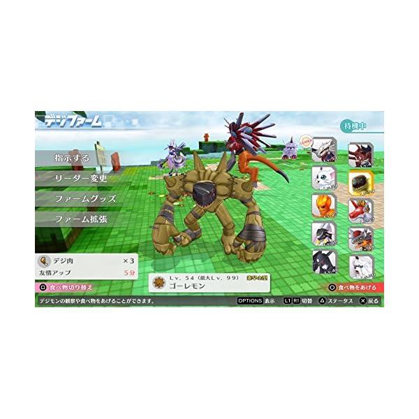 【PS4】デジモンストーリー サイバースルゥー...の紹介画像4