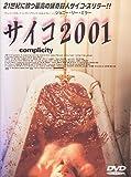 サイコ2001[DVD]
