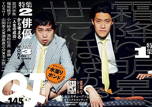 クイック・ジャパン145