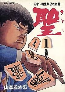 聖(さとし)-天才・羽生が恐れた男- 1巻 表紙画像