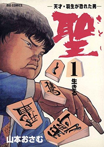 聖(さとし)-天才・羽生が恐れた男-(1) (ビッグコミックス)の詳細を見る
