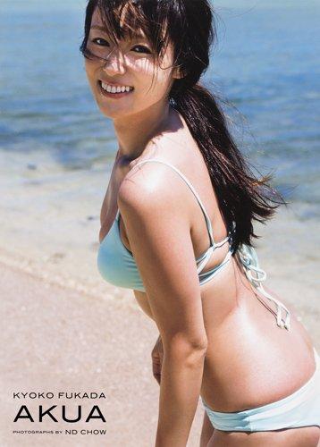深田恭子写真集 AKUA -