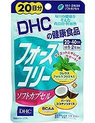 DHC フォースコリーソフトカプセル 20日分 40粒 × 5個セット