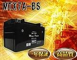 バイク バッテリー GSX400 インパルス TypeS 型式 GK79A 一年保証 HTX7A-BS 密閉式 7A-BS