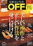 日経おとなの OFF (オフ) 2013年 03月号 [雑誌]