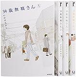 34歳無職さん コミック 1-7巻セット (MFコミックス フラッパーシリーズ)