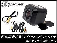 NSCT-W61D 対応 高画質 バックカメラ 車載用 接続アダプタセット 広角170° 高画質 CCD センサー 【ワイヤレスキット付】