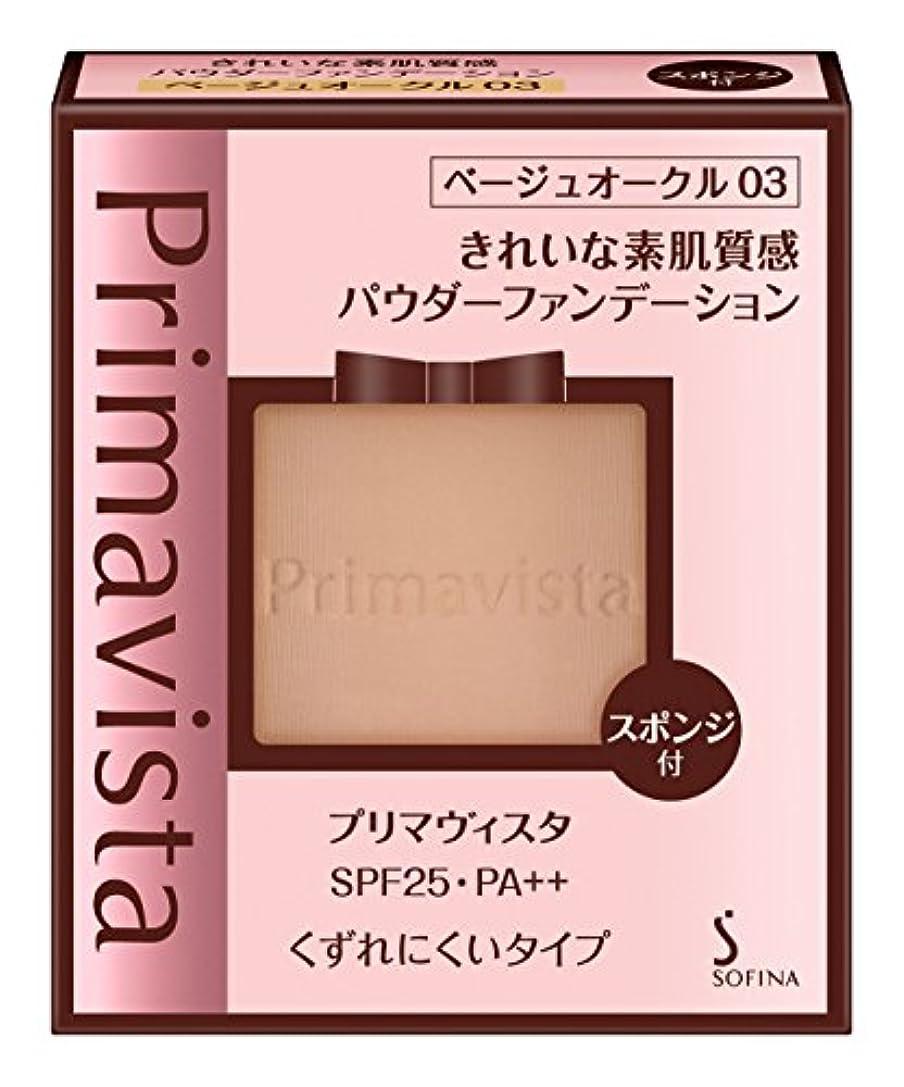 ペンフレンド留め金ラジカルプリマヴィスタ きれいな素肌質感パウダーファンデーション ベージュオークル03 SPF25 PA++ 9g
