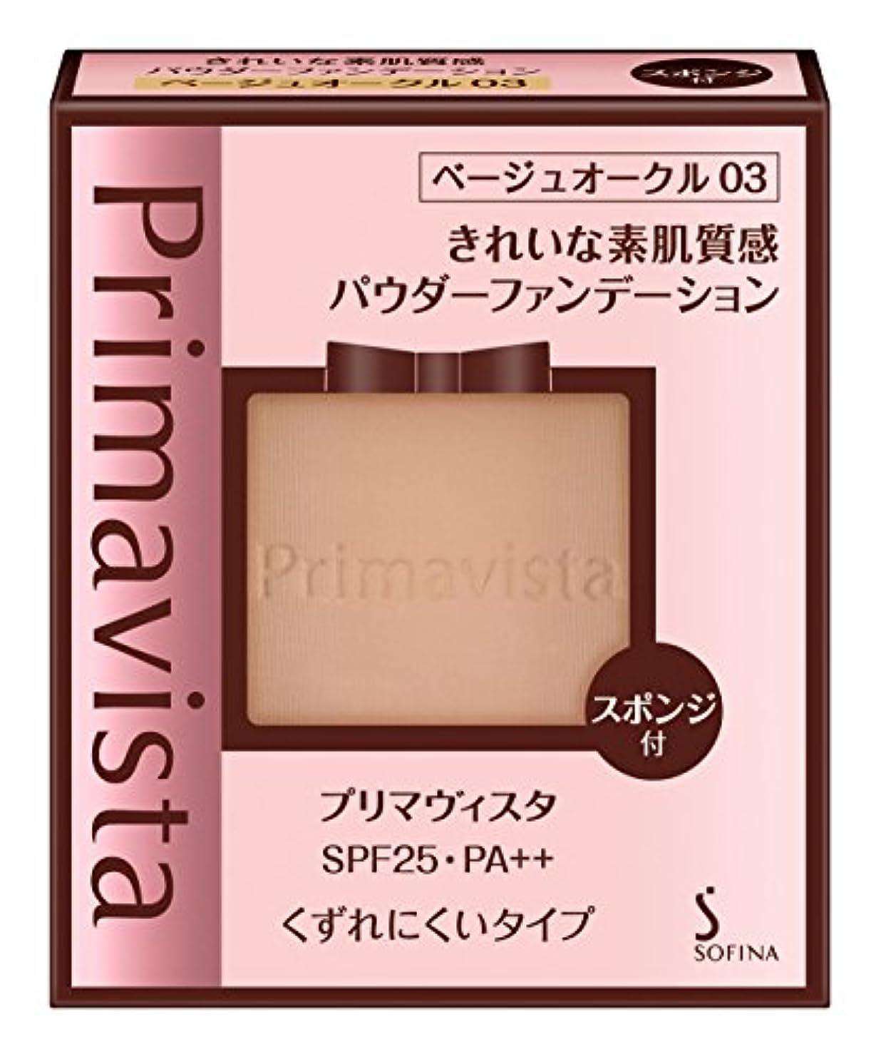 変な縮約でプリマヴィスタ きれいな素肌質感パウダーファンデーション ベージュオークル03 SPF25 PA++ 9g