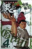 空手婆娑羅伝銀二 4 (少年チャンピオン・コミックス)