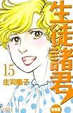 生徒諸君! 教師編(15) (BE・LOVEコミックス)