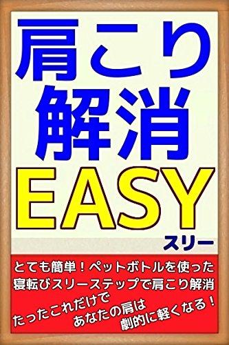肩こり解消EASYスリー!とても簡単!ペットボトルを使った寝転びスリーステップで肩こり解消!これだけであなたの肩は劇的に軽くなる!の詳細を見る