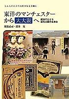 東洋のマンチェスターから大大阪へ (大阪大学総合学術博物館叢書6)
