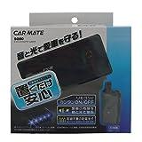 カーメイト 車用 カーセキュリティ ナイドシグナル アラーム EX-R ブラック SQ80