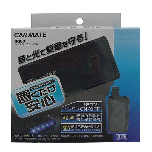 カーメイト(CARMATE) 自動車用セキュリティ ナイドシグナルアラームEX-R ブラック SQ80