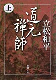 道元禅師〈上〉 (新潮文庫)