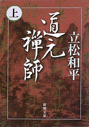 道元禅師〈上〉 (新潮文庫)の詳細を見る
