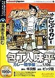 ソースネクストセレクションコミックス 4 包丁人味平 カレー戦争編 スリムパッケージ版