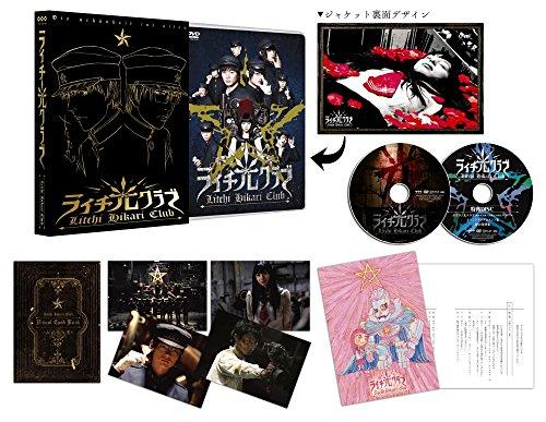 ライチ☆光クラブ(コレクターズ・エディション) [DVD]の詳細を見る