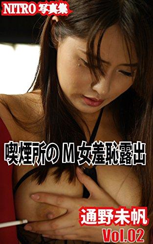 NITRO写真集 喫煙所のM女羞恥露出 通野未帆Vol.02 thumbnail