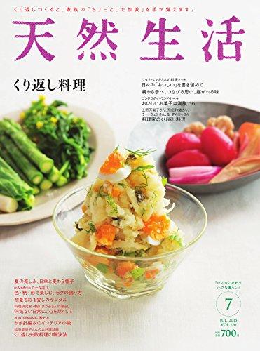 天然生活 2015年7月号 (2015-05-27) [雑誌]