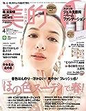 美的(BITEKI) 2020年 04 月号 [雑誌]