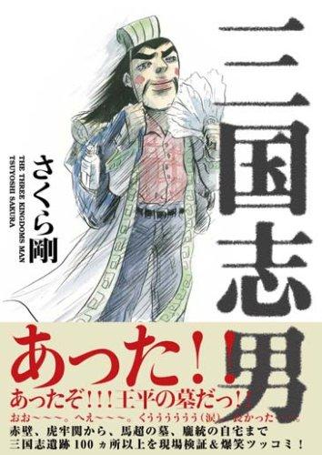 三国志男 (SANCTUARYBOOKS)の詳細を見る