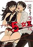 アフター5の女王たち(3) (星海社COMICS)