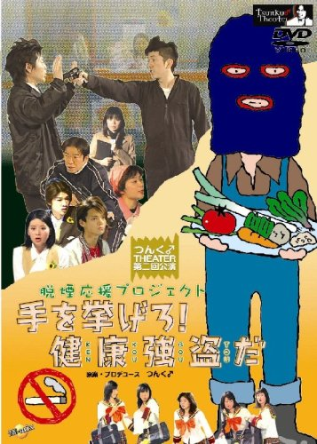 つんく♂タウンTHEATER #2 脱煙応援プロジェクト「手を挙げろ!健康強盗だ」 [DVD]