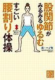 股関節がみるみるゆるむすごい腰割り体操 (じっぴコンパクト文庫)