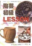 陶芸初級LESSON (みみずくクラフトシリーズ)