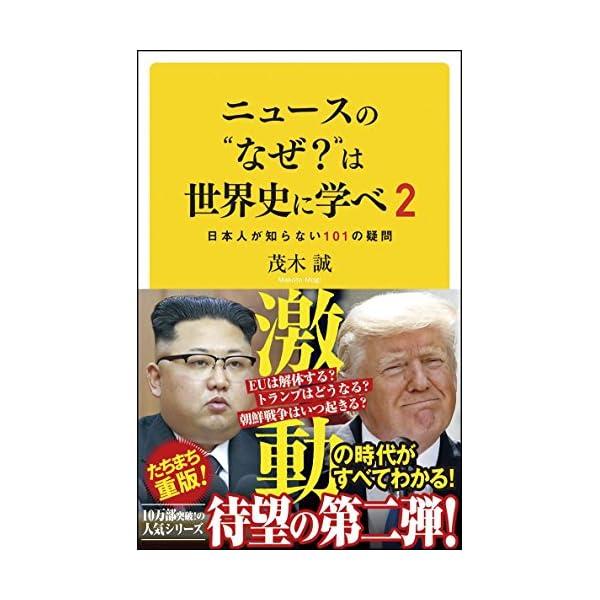 ニュースのなぜ?は世界史に学べ 2 日本人が知ら...の商品画像