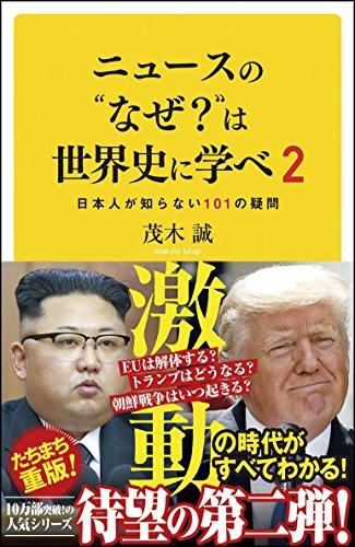 """ニュースの""""なぜ?""""は世界史に学べ 2 日本人が知らない101の疑問 (SB新書) -"""