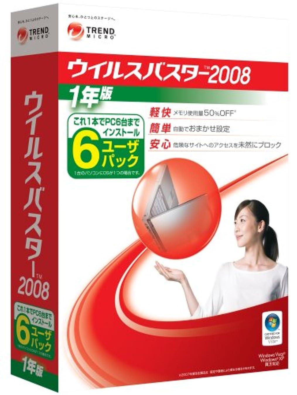 周波数ドキドキ黄ばむウイルスバスター2008 6ユーザーパック SP1対応