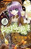 ショコラの魔法〜dark spice〜 (ちゃおホラーコミックス)