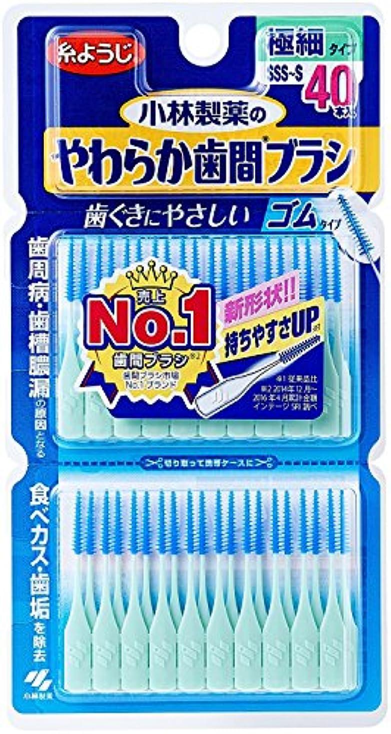 スキム靄襟【小林製薬】やわらか歯間ブラシ SSS-Sサイズ お徳用40本入 ×20個セット