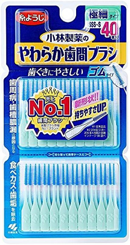 寂しい押す杖【小林製薬】やわらか歯間ブラシ SSS-Sサイズ お徳用40本入 ×20個セット