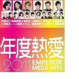 年度熱愛2011 (2CD)(香港盤)
