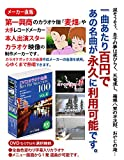 DVDカラオケ全集 「Best Hit Selection 100」 VOL.4