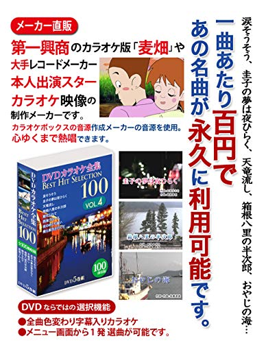 DVDカラオケ全集 「Best Hit Selection 100」 VOL.4